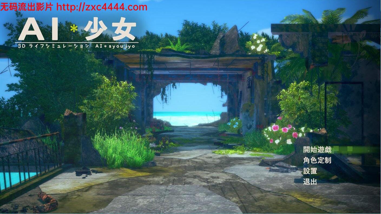 【3D巨作/I社/汉化】AI少女:ZODGAME简体中文Ver1.11 精修完整汉化版【更新/16G】