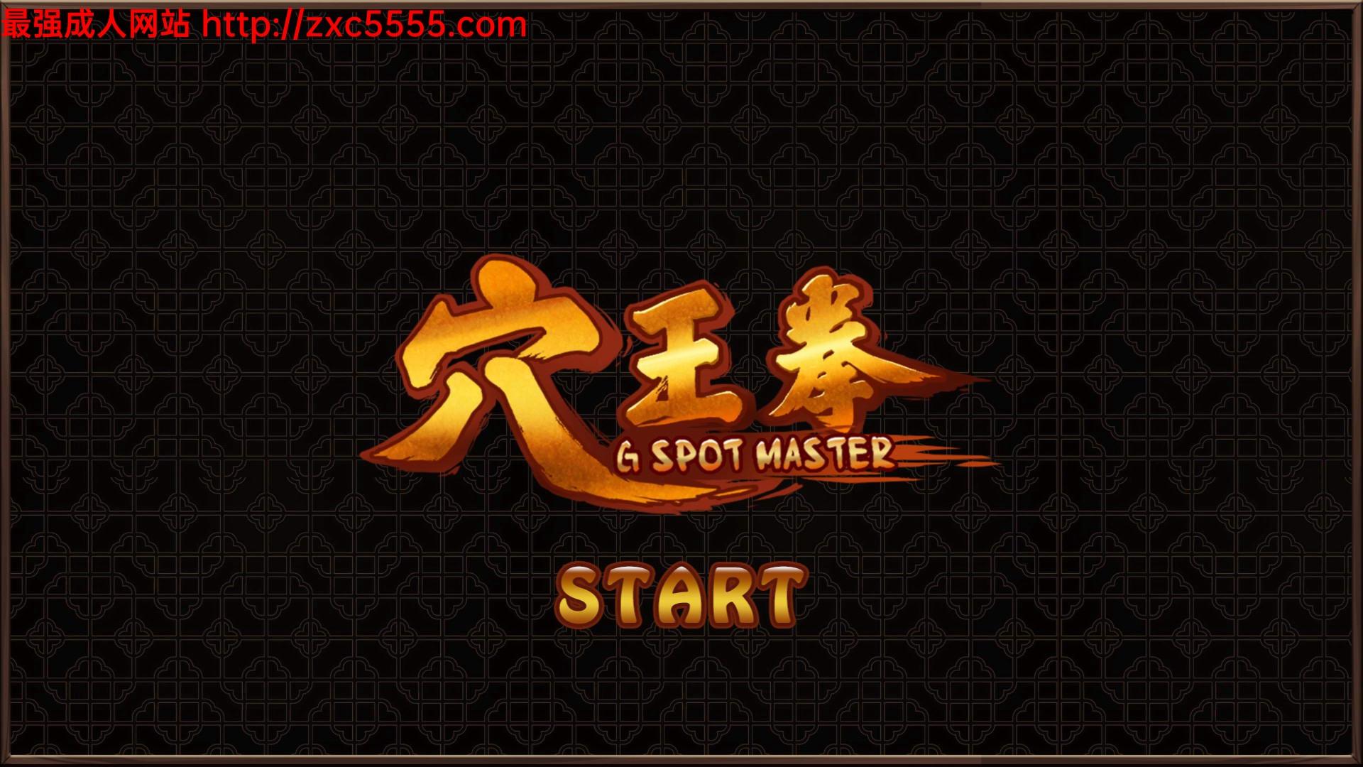 【武侠SLG/中文】穴王拳:GSpot Master!官方中文步兵版【300M】
