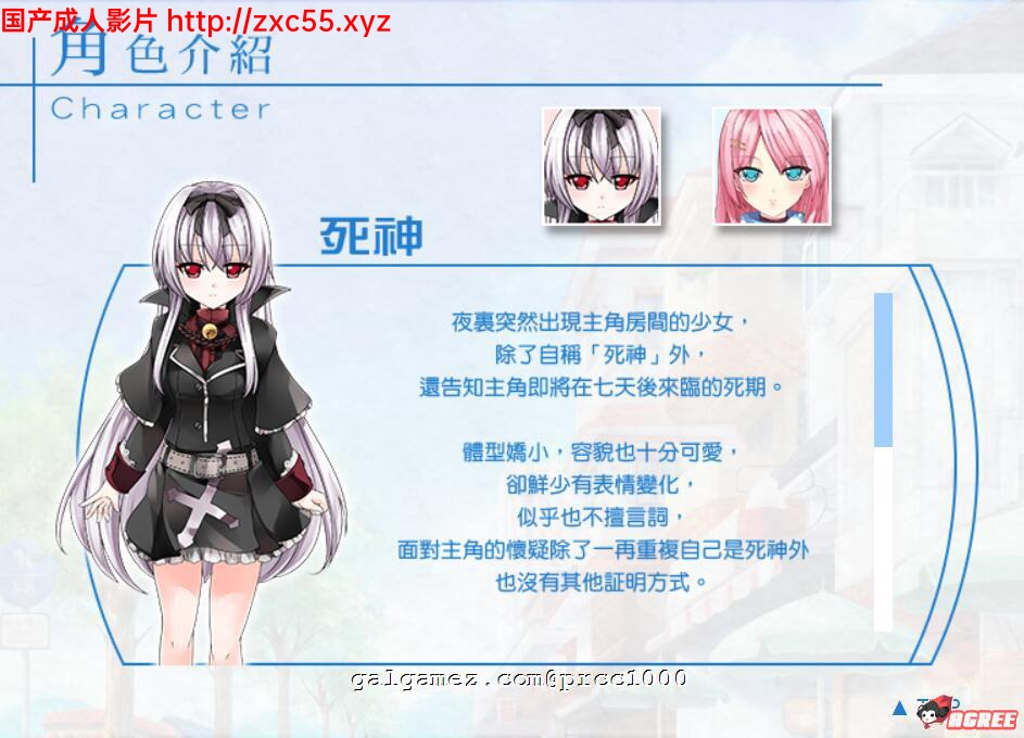 【ADV/中文】与死神度过的七日 DL官方中文版【800M】 4