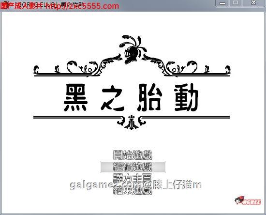 【RPG/汉化/动态】黑之胎动 精修汉化版+全CG存档【630M】