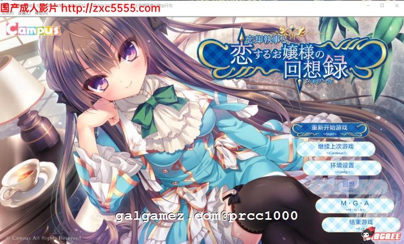 【ADV/汉化】忘却管家与恋爱大小姐的回忆录 完整精翻汉化版【750M】