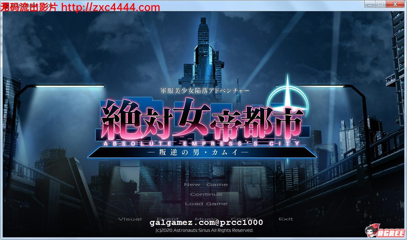 【大型SLG/动态】绝对女帝都市 叛逆之男·坎伊 完整正式版付全CG【2.5G】